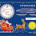 «Χριστουγεννιάτικη Ονειροχώρα» στο Δήμο Αχαρνών