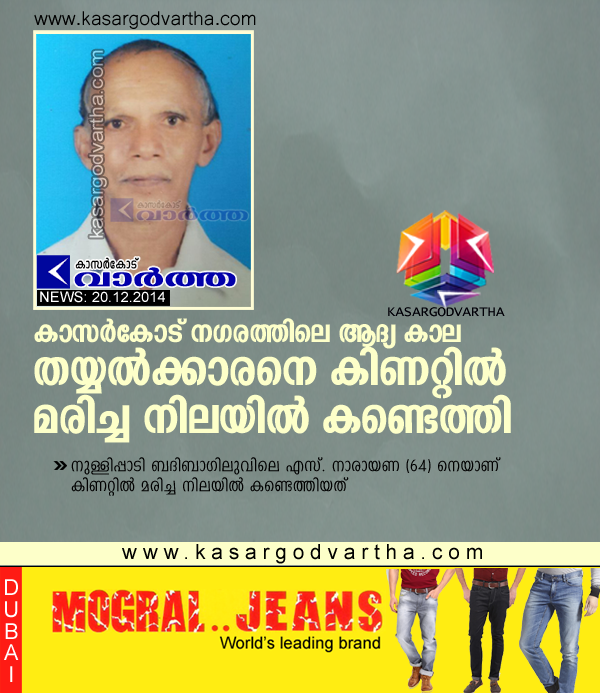 Kasaragod, Kerala, Well, Nullippady, died, Textiles, Tailor, Dead body, Postmortem, Kasaragod General Hospital,