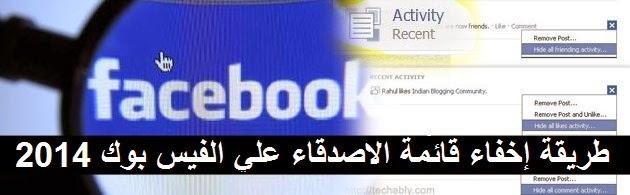 طريقة إخفاء قائمة الاصدقاء علي الفيس بوك 2014