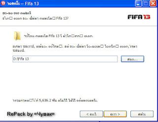 วิธีลงเกมส์ FIFA13