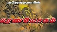 Chinnathirai Cinema – MaranaYogam