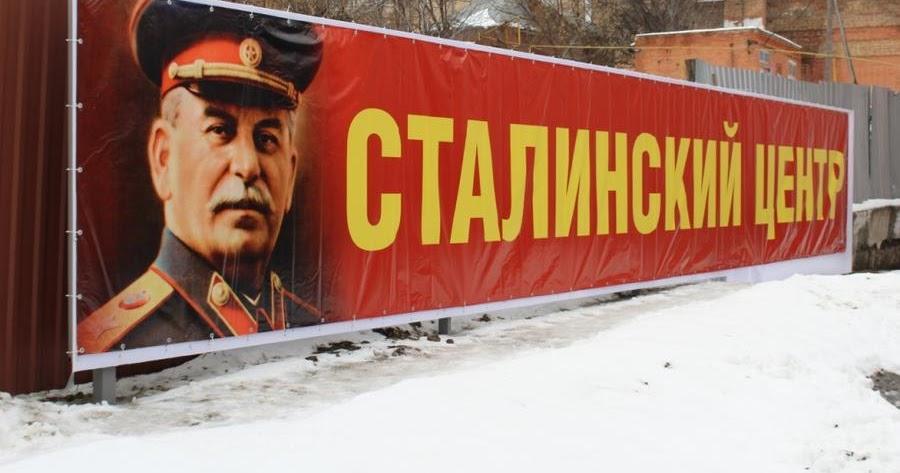 Penza, Centrum Stalina: potrzeba nam przywódcy na jego miarę !
