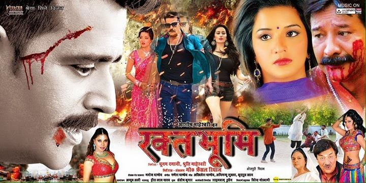 Bhojpuri movie Rakt Bhoomi poster 2015 wiki, Ravi Kishan and Monalisa, actress, actors, song name, trailer video, first look pics, wallpaper