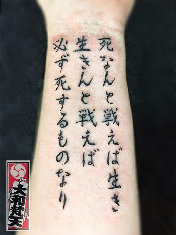 Nyankoscandalfactry, swedish, japaneselettering, tattoo,tokyotattoo,yamatobonten