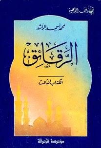 كتاب الرقائق - محمد أحمد الراشد pdf
