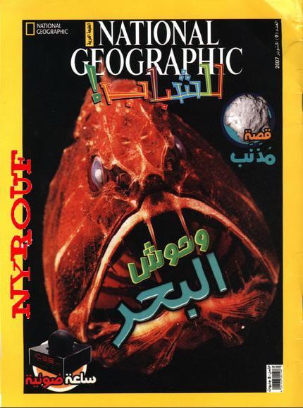 اكبر تجمع لمجلة ناشيونال جيوجرافيك