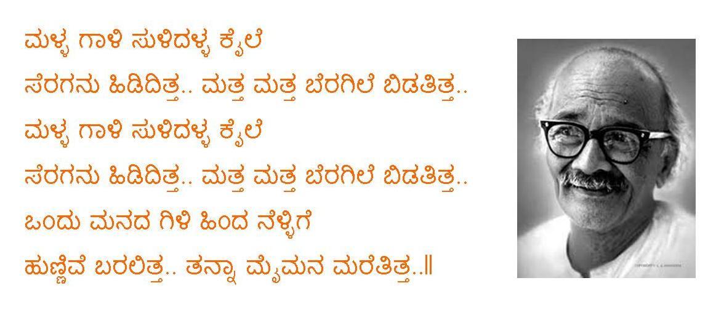 Kannada Madhura Geetegalu: Muugila maarige (Bendre Bhavageethe ...