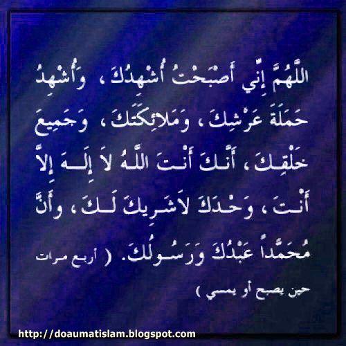 Doa Waktu Pagi Sore
