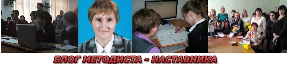 Блог методиста  - наставника (информатики)