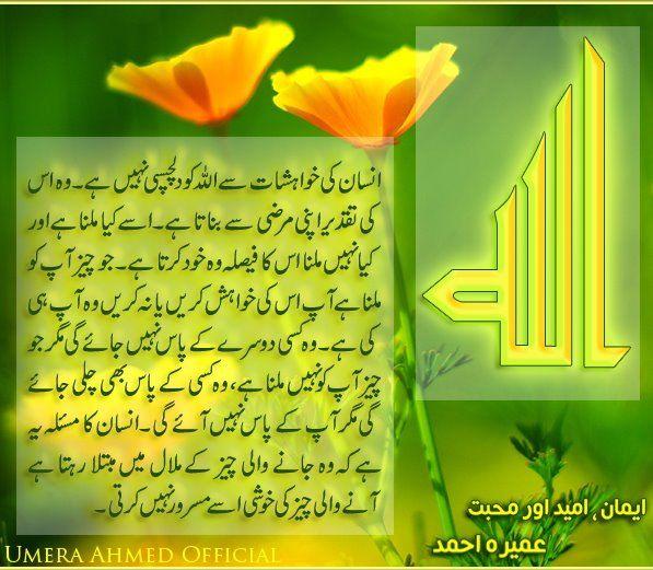 Umera Ahmed Quote