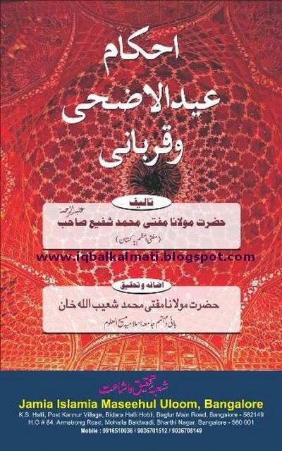 Ahkam E Eid Ul Azha O Qurbani By Shaykh Mufti Muhammad Shafi