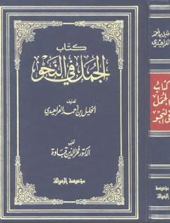 Download Kitab al-Jumal Fi al-Nahwi PDF