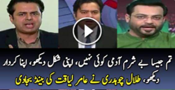 Talal Chaudhary Bashing On Amir Liaqat