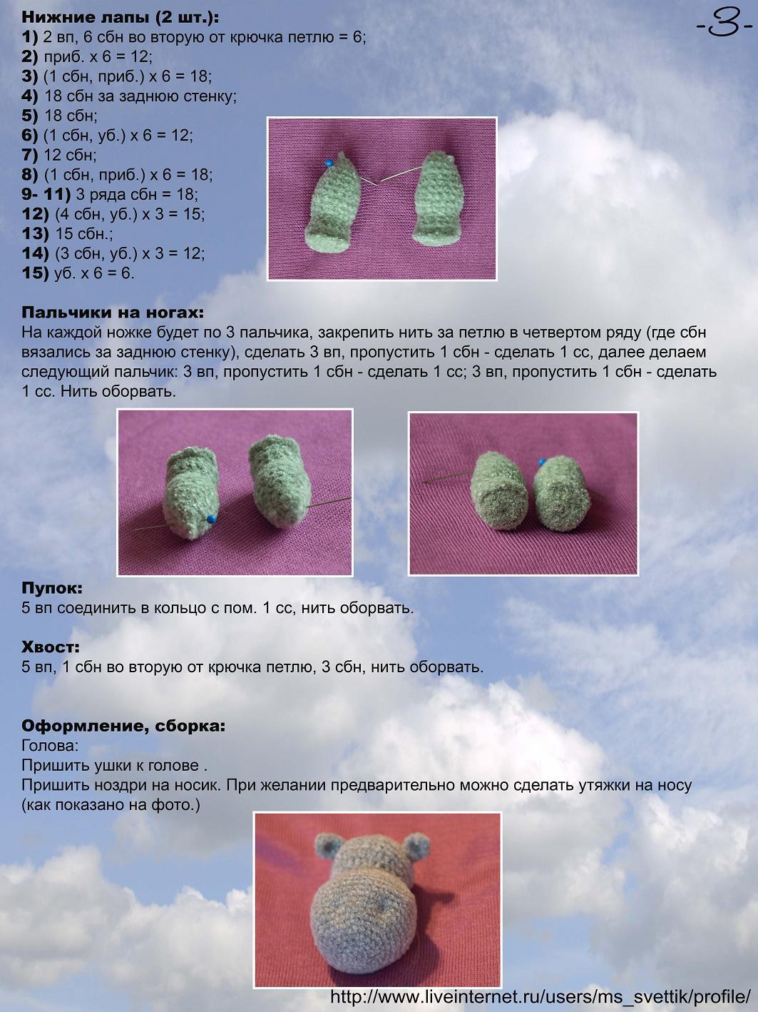 Схема вязаного бегемота