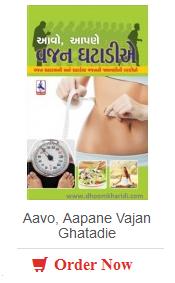 http://www.dhoomkharidi.com/aavo-aapane-vajan-ghatadie