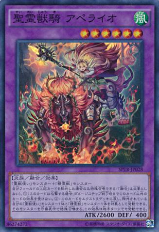 Ritual Beast Ulti-Apelio