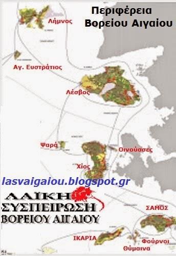 Περιφέρεια Βορ. Αιγαίου