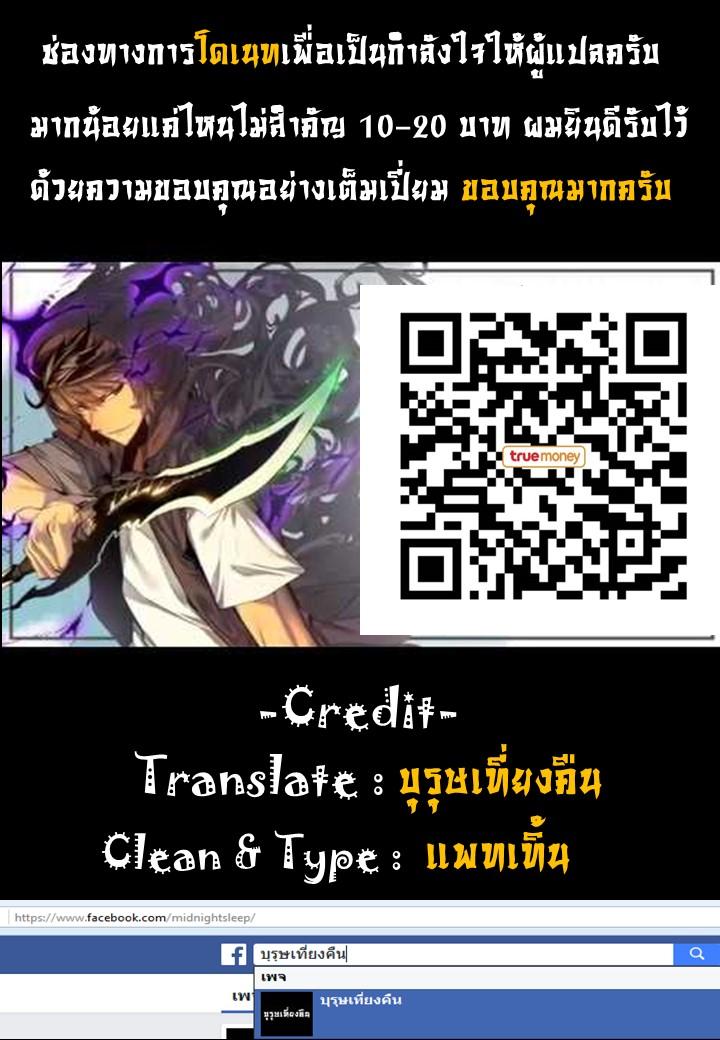 Solo Leveling ตอนที่ 14 TH แปลไทย