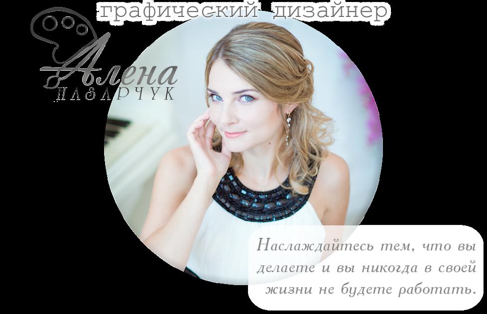 Портфолио Алены Назарчук