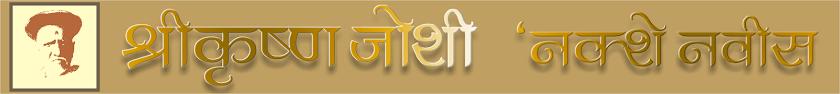 Shri Shreekrishna Joshi 'Nakshe Navees'