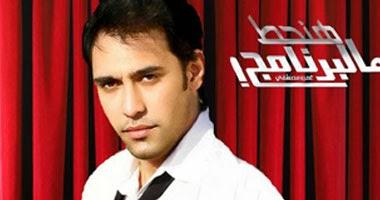 """عمرو مصطفى في برنامج """" هنحط عالبرنامج """""""
