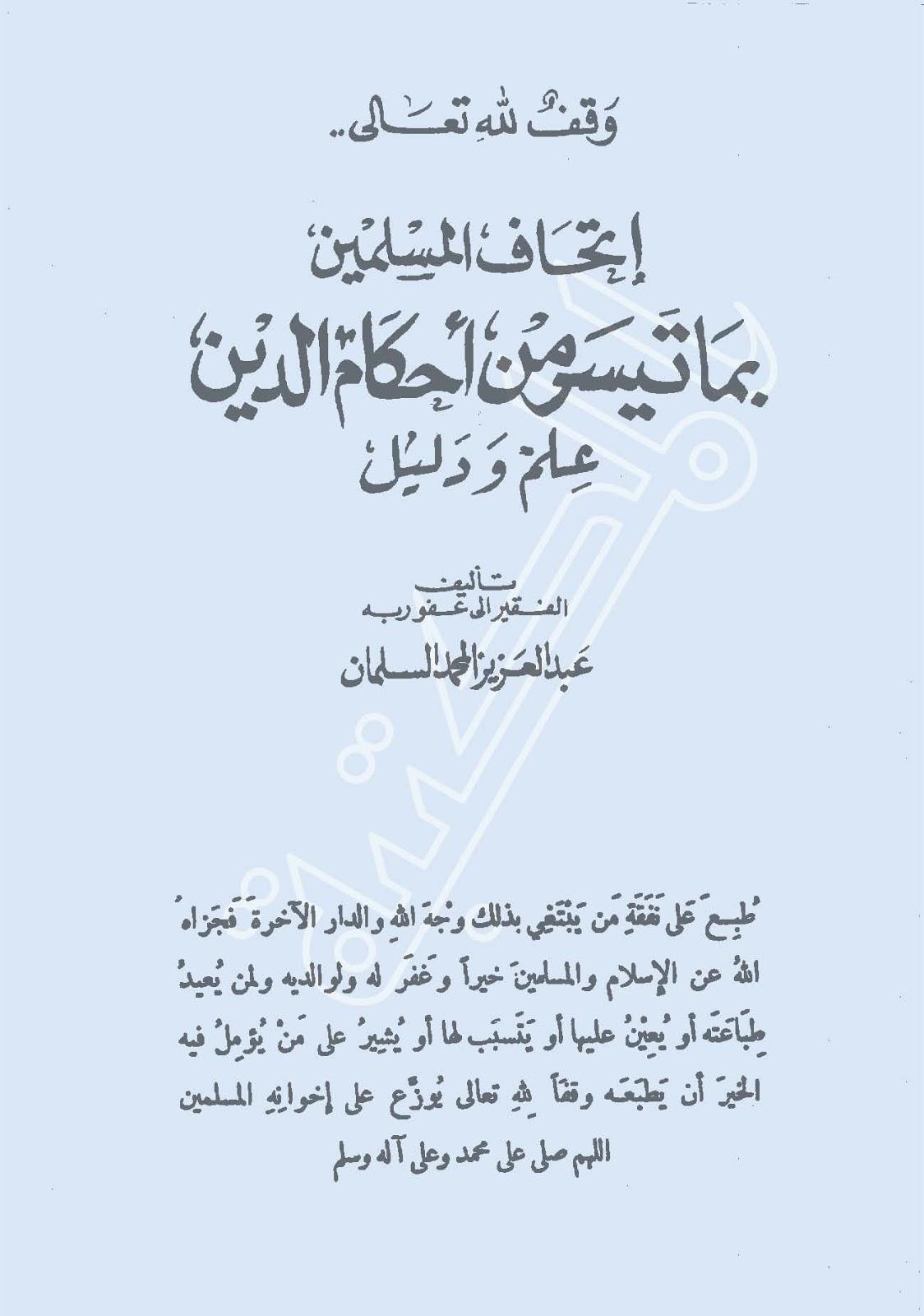 إتحاف المسلمين بما تيسر من أحكام الدين - عبد العزير السلمان pdf