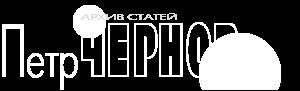 Петр Чернов, архив статей о недвижимости