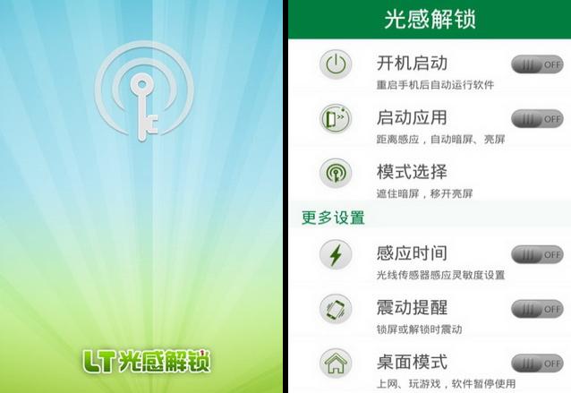 LT光感解鎖 APK 下載 [ Android APP]:利用光感應解鎖 APP