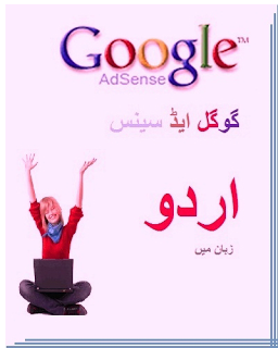 The first complete Urdu Book on Google Adsense