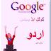 The First Complete Urdu Book On Google Adsense