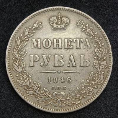 Russian Tsarist coins silver rouble