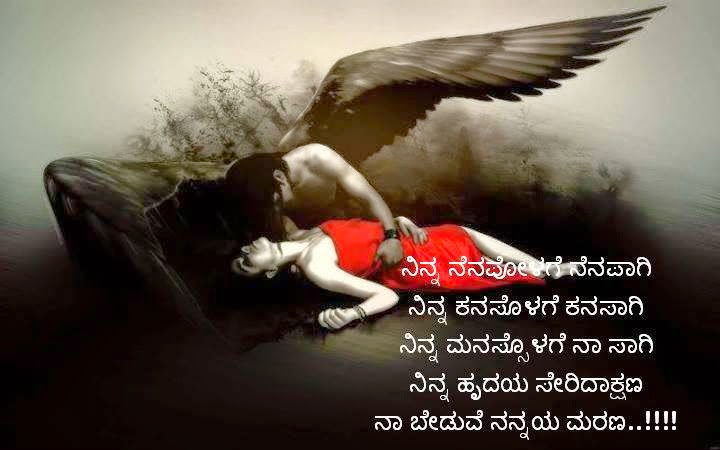 Search Results For Love Feelings Kannada Images