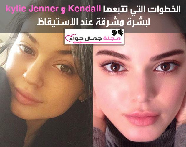 الخطوات التي تتّبعها Kendall و Kylie Jenner لبشرة مشرقة عند الاستيقاظ