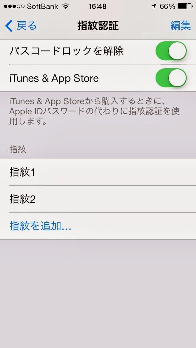iPhone5s指紋認証設定
