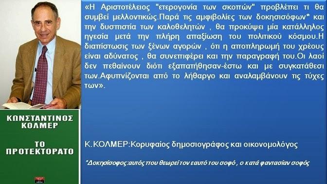 Κ.ΚΟΛΜΕΡ