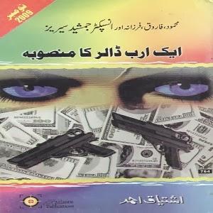 http://books.google.com.pk/books?id=ihFbAgAAQBAJ&lpg=PA1&pg=PA1#v=onepage&q&f=false