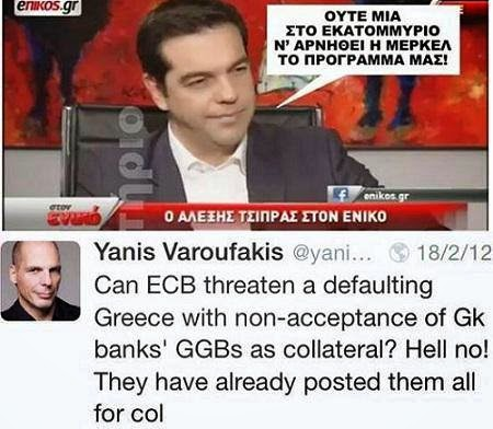 Αποικία χρέους και προτεκτοράτο ξένων! Μετατρέπουν το ΣΔΟΕ σε κομμαντατούρ! Σόϊμπλε - Τσίπρας έχουν συμφωνήσει να έρθουν στην Ελλάδα 500 Γερμανοί εφοριακοί