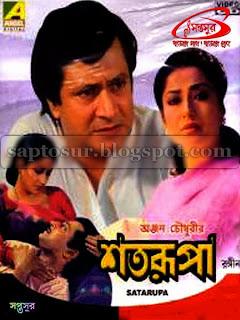 শতরূপা - ১৯৮৯ (SATARUPA - 1989)