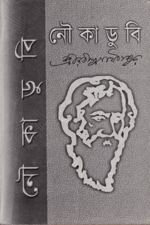 Noukadubi by Rabindranath Tagore PDF Download