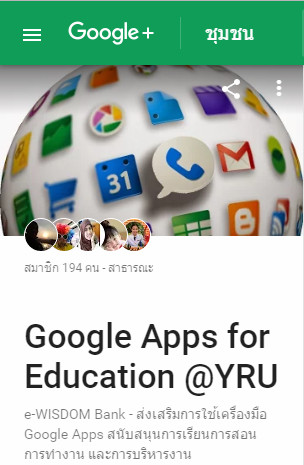 Google Apps for Education @YRU