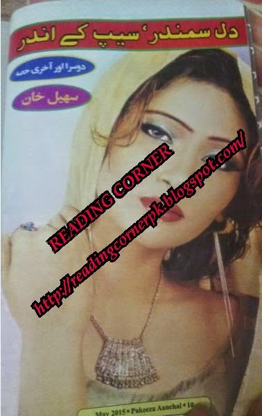 Free download Dil samandar seep kay andar Part 2 by Mrs Sohail Khan pdf, online reading.
