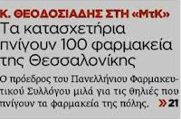 Θεοδοσιάδης: «Τα κατασχετήρια πνίγουν 100 φαρμακεία της πόλης μας» - Συνέντευξη