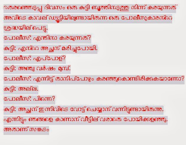 ... Jocks for facebook share , Malayalam Jocks images, Malayalam funny