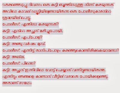 ... Jocks for facebook share , Malayalam Jocks images, Malayalam funny