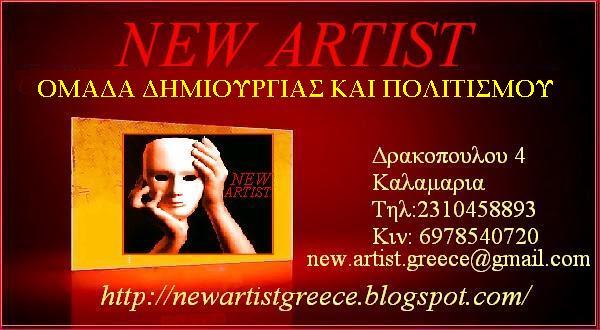 NEW ARTIST