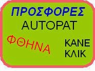 https://autopat4.skroutzstore.gr/shop/products