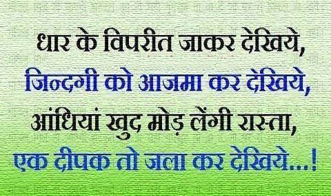 Dhar Ke Viprit Jaakar Dekhiye,