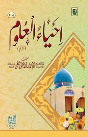 Ahya-ul-Uloom Best Islamic Book