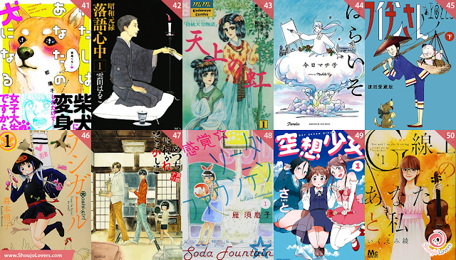 Os 50 melhores mangás Shoujo/Josei de 2015 pelo Kono Manga ga Sugoi! 2016 - Parte 5