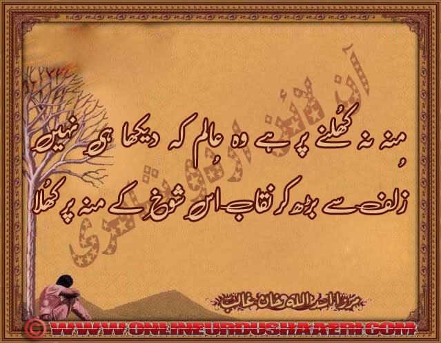 ghalib poetry on love related keywords ghalib poetry on